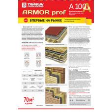 Armor prof A (70 м/2)