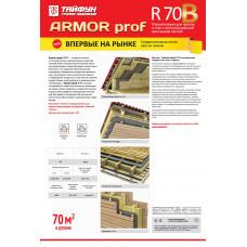 Armor prof B (70 м/2)