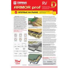 Armor prof D (70 м/2)